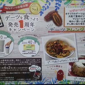 関西スーパー×オタフク共同企画「デーツを食べよう 発売1周年キャンペーン」