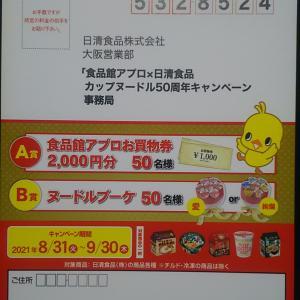 食品館アプロ&日清食品共同企画「カップヌードル50周年キャンペーン」