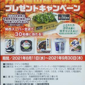 関西スーパー・フジッコ共同企画「丹波篠山産黒枝豆プレゼントキャンペーン」