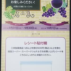 関西スーパー・スーパーナショナル・三幸製菓共同企画「ボージョレー・ヌーヴォープレゼントキャンペーン」