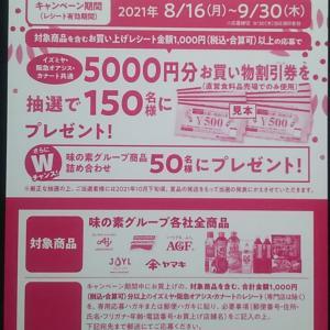 イズミヤ・阪急オアシス・カナート×味の素グループ共同企画「美味しく食べて活力アップキャンペーン」