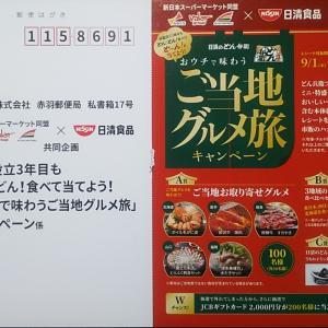新日本スーパーマーケット同盟×日清食品 共同企画「同盟設立3年目もどん!どん!食べて当てよう!おウチで味わうご当地グルメ旅キャンペーン」