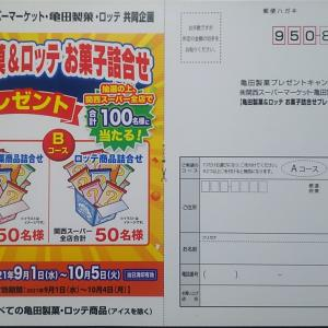 関西スーパー・亀田製菓・ロッテ 共同企画「亀田製菓&ロッテお菓子詰合せプレゼントキャンペーン」