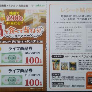 ライフ近畿圏×ミツカン 共同企画「鍋を食べて当てよう!キャンペーン」