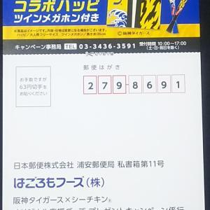 阪神タイガース×はごろもフーズ「阪神タイガース×シーチキン オリジナル応援グッズプレゼントキャンペーン」