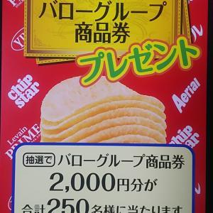 バロー・タイヨー・サンコー・ヤマザキビスケット共同企画「ヤマザキビスケットのお菓子で当てようバローグループ商品券プレゼント」