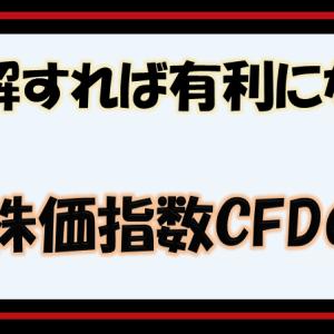 XMでトレードできる株価指数CFDの特徴