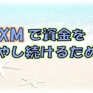 XMで安定的に資金を増やすために知っておきたいメリット