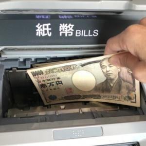 XMTradingの出金は三菱UFJ銀行(MUFJ)に対応していないの?