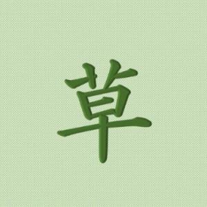 【草】任天堂が「草」を商標出願!