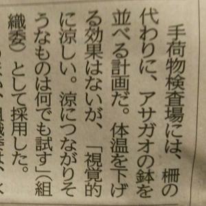 【画像】東京オリンピックの暑さ対策www