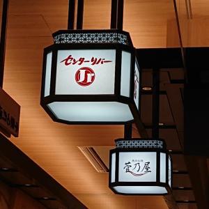 センターリバーJr. 熊本駅店