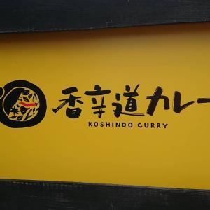 香辛道カレー