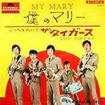 【ザ・タイガース】『僕のマリー』(再掲:2010年4月11日)