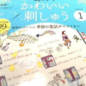 かわいい刺しゅう創刊号、買ってきたー。