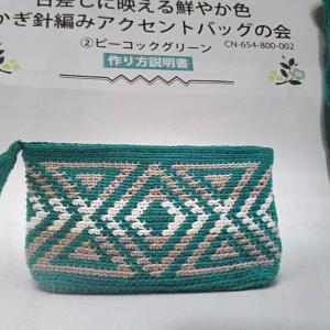 かぎ針編みアクセントバッグの会。クチュリエ。