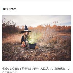 札幌の当たる人気占い師として「MIROR」に掲載されました/北海道 札幌 数秘術