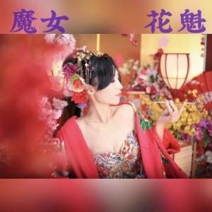 花魁撮影してきました! 『ゆうこ花魁』の魔女動画つくりました【北海道 札幌 当たる占い】
