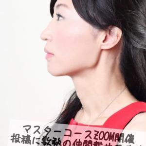【ZOOM開催】はづき数秘術マスターコース / 北の隠れ魔女ゆうこ (はづき数秘術特別認定講師)