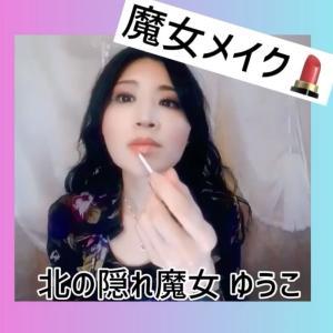 〚メイクアップ動画〛魔女メイク💄 〜北の美魔女へ〜 /北海道 占い