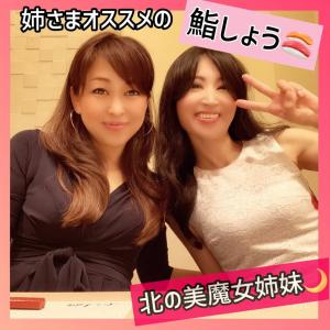 〚北の美魔女姉妹〛食べ歩きデート〜札幌すすきの「鮨しょう」〜