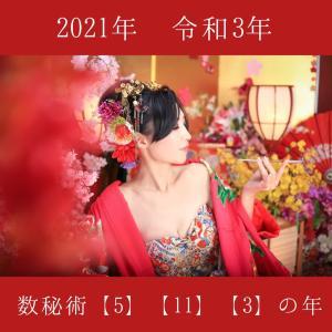 2021年を数秘術で読み解いてみた / 北海道 札幌 魔女の占い