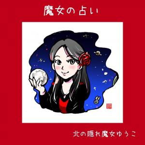 怖くない魔女の占い🔮  / 北海道 札幌  北の隠れ魔女ゆうこ
