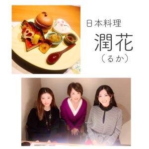 日本料理『潤花(るか)』/ 北海道 札幌 占い