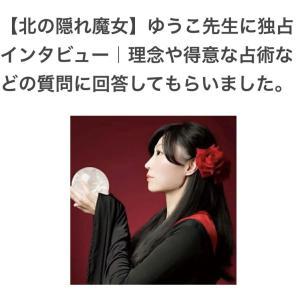 独占取材・インタビューを受けました  / 北海道 札幌 占い