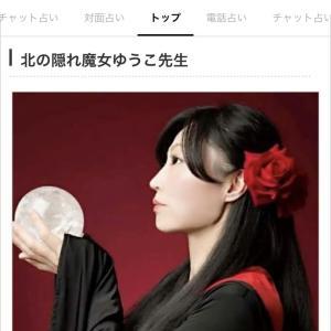 KOIURAさんの「札幌の占い館27選! 」に掲載されました/北海道 札幌 占い