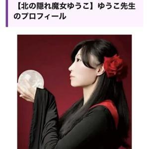北海道で当たると評判の占い師として、直撃インタビューで紹介いただきました!/札幌 北の隠れ魔女