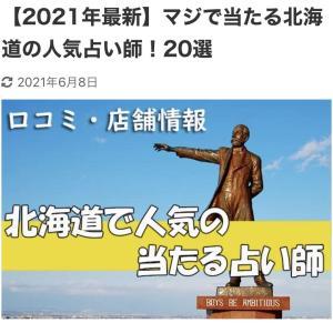 「マジで当たる北海道の人気占い師!20選」pipopaさまに掲載/ 札幌 占い 数秘術