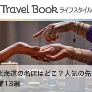 「占いで北海道の名店はどこ?」TravelBookライフスタイルに紹介いただきました!/ 札幌 占い 数秘術 タロット