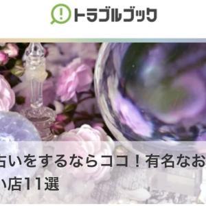 「札幌で占いをするならココ!有名な人気占い店11選」/ 北海道 占い 数秘術
