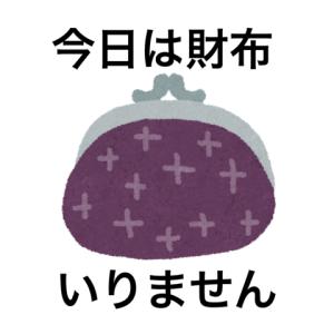 今すぐに1000円以上を手に入れる方法!