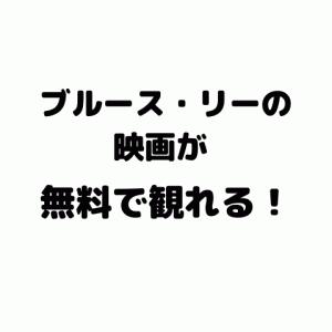 「燃えよドラゴン」などブルース・リーの動画を無料で視聴するおすすめの方法は?【日本語吹き替えあり】