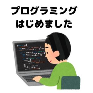 筋トレブロガーがプログラミングを始めました