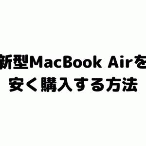 【学生・教員以外は必見】新型MacBook Airを5000円以上も安く買う方法