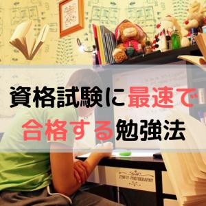 宅建と行政書士試験に1発合格した僕が教える資格試験に最速で合格するための勉強法