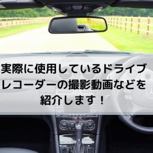 おすすめのドライブレコーダーを紹介!安いのに高画質だから夜間でも安心!