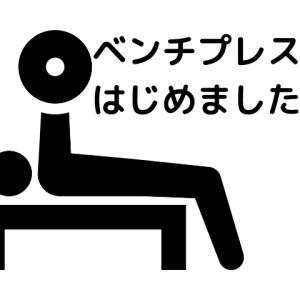 ベンチプレスをしてみたい筋トレ初心者のためのベンチプレス講座【解説動画あり】