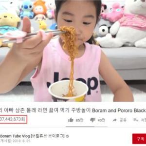 韓国の6歳女児、カップ麺動画で3億ビュー超え!10億のビル購入!