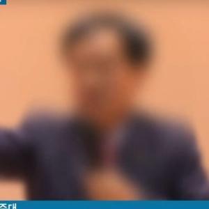 韓国の教師研修、「虹彩で女性の○○の状態がわかる」発言?!