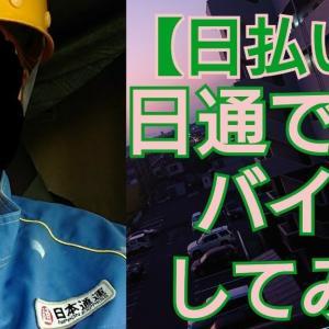【日本通運】日払い体験記【バイト】
