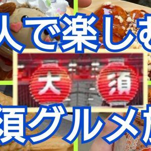 大須を1人で食べ歩け!