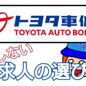 トヨタ車体へ応募するなら?