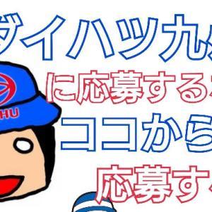 ダイハツ九州に応募するなら?【中津】