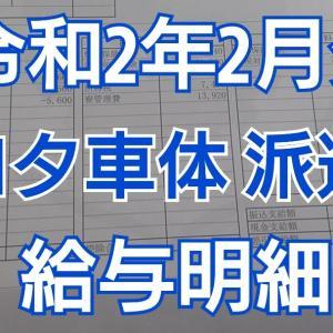 【トヨタ車体】給与明細【2月分】