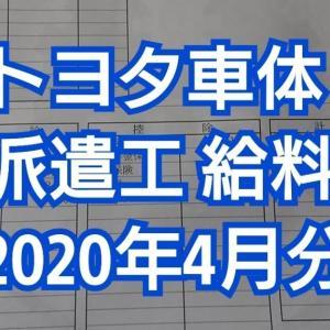 【トヨタ車体】給与明細【2020年4月】