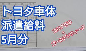 【トヨタ車体】給与明細【2020年5月分】
